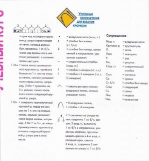 условные обозначения при вязании крючком