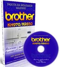 Видеоуроки: курсы машинного вязания на вязальной машине Brother KH970 / KR850