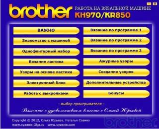 скачать видеоуроки Brother 970