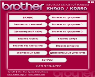 скачать видеоуроки по работе на вязальной машине Brother KH940 \ KR850