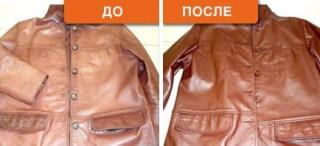 реставрация кожаной куртки