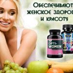 Витамины для женщин – залог здоровья и успешных тренировок
